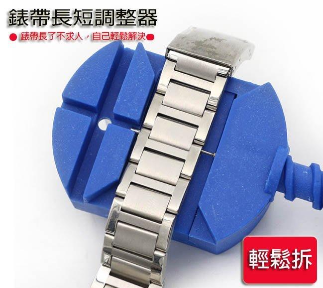 *蝶飛*DIY錶帶調整不求人 錶帶調整器 修錶工具 拆錶帶器 金屬鍊 手錶長度調節 鋼帶錶帶拆卸 錶鍊維修 調表器