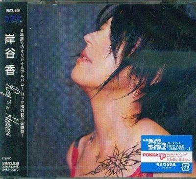 K - 岸谷香 - RING TO THE HEAVENS - 日版 CD - NEW