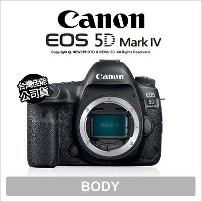 【薪創新竹】Canon EOS 5D Mark IV 5D4 Body 單機身 公司貨