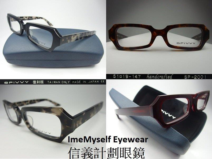c870c7a2f8d  信義計劃 ImeMyself Eyewear SPIVVY SP2001 台灣限定版手工眼鏡日本製立體