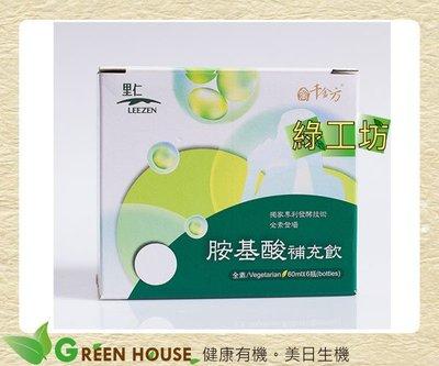[綠工坊]  全素  胺基酸補充飲  60ml x6瓶 禮盒  里仁