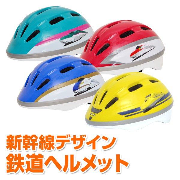 《FOS》日本 PLARAIL 兒童 新幹線 單車 自行車 安全帽 腳踏車 JR鐵道局認證 孩童 開學 禮物 熱銷