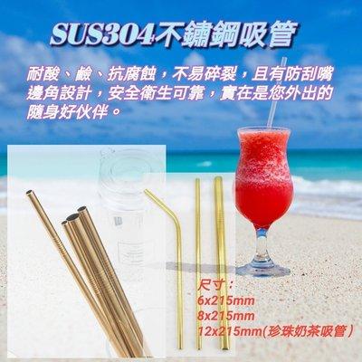 【超商店到店免運費】SUS304不鏽鋼吸管組