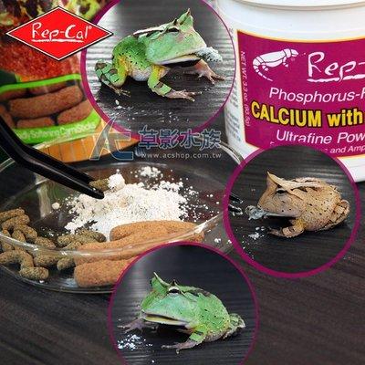 【AC草影】美國 Rep-Cal 超細鈣粉+維他命D3(3.3oz)【一罐】角蛙 青蛙 烏龜飼料