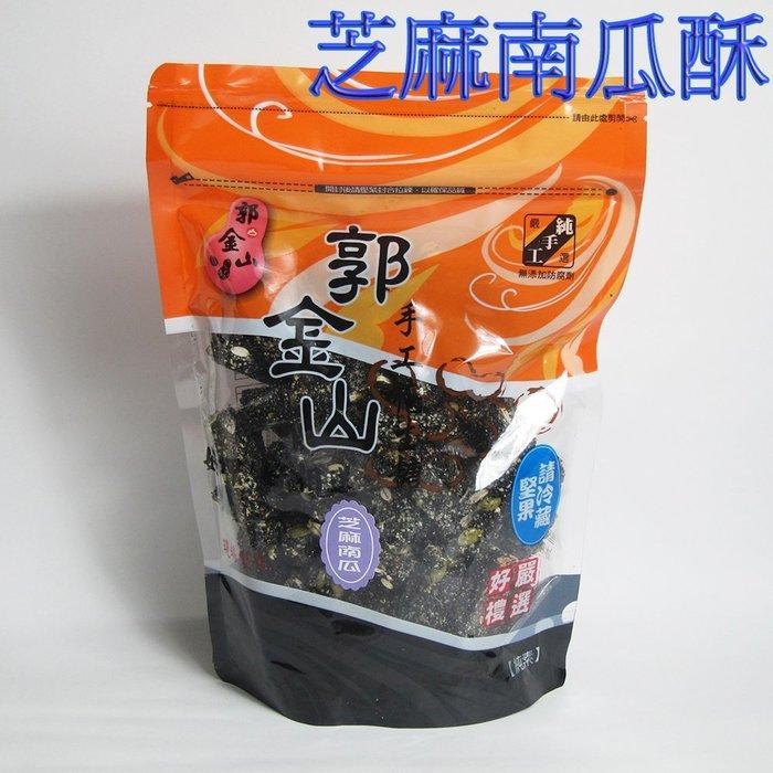 郭金山-芝麻南瓜酥袋裝350g