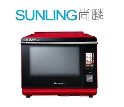 尚麟SUNLING 夏普 30L Healsio水波爐 AX-XP4T 4.3吋螢幕 過熱水蒸氣 全機中文 來電優惠