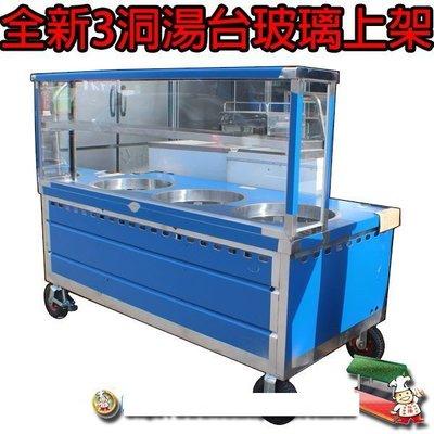 【華昌餐飲料理設備】全新白鐵5.8尺3洞玻璃上架車台/CN-11/三洞攤車/加玻璃上架