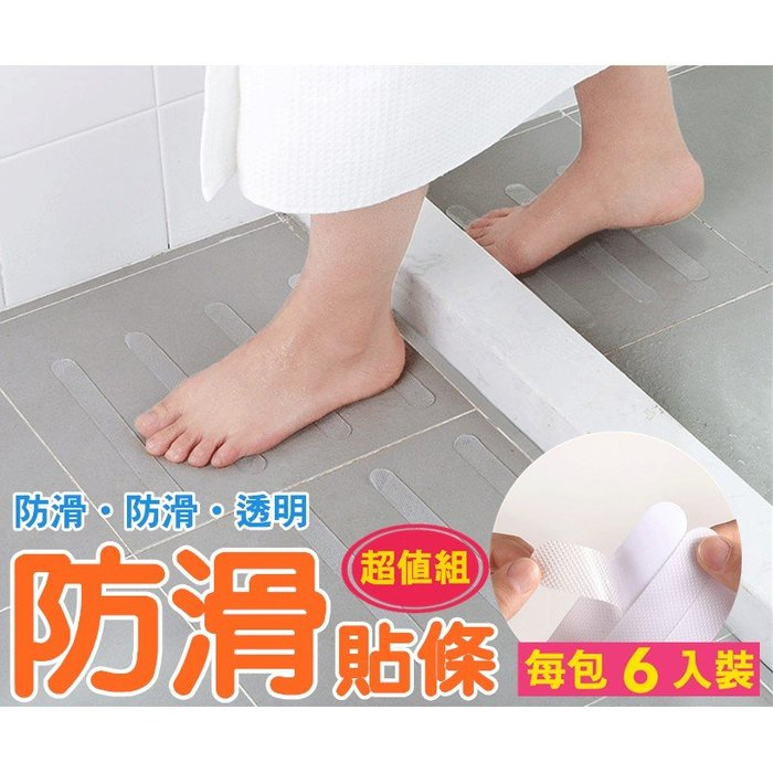 【藍總監】 ✨超值組12入裝✨ 浴室防滑貼條 廚房 專用防滑條 防滑 防滑貼 黏性強 好撕不留痕跡 防滑貼片