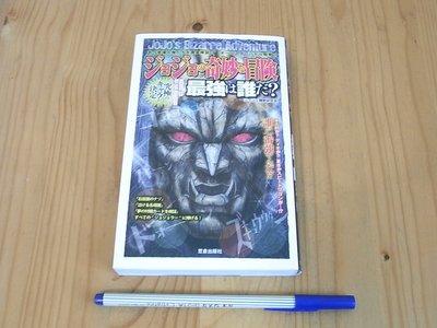 【小蕙生活館】日文書籍~ JOJO的奇幻冒險 誰最強?