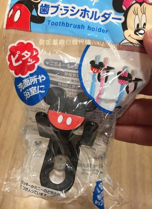 現貨~日本米奇米妮吸盤式牙刷架
