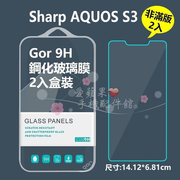GOR 9H Sharp 夏普 AQUOS S3 2.5D 非滿版 透明 鋼化 玻璃 保護貼 膜 2片 愛蘋果❤️ 現貨