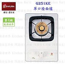 【廚房世界】 高雄 櫻花牌 G251KE 單口檯面爐 瓦斯爐 G251 實體店面 可刷卡