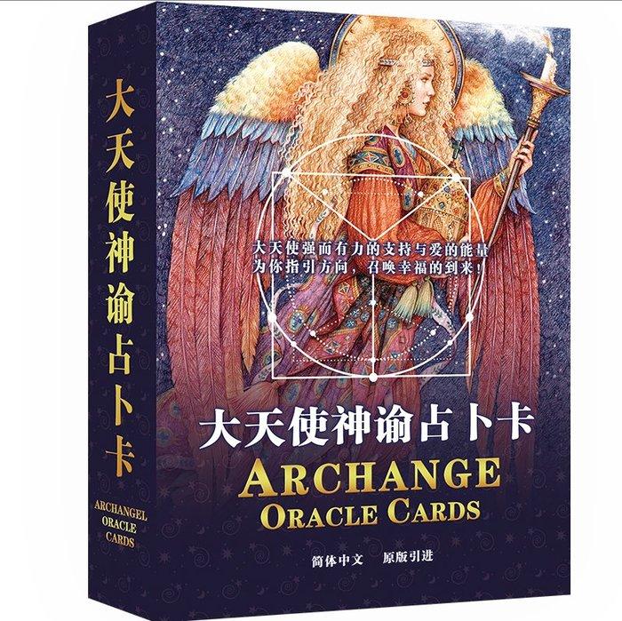 預售款-LKXD-大天使神諭卡ARCHANGEL ORACLE CARDS中文版塔羅牌系列之神諭卡