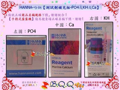 [B.Q.Q小舖]HANNA-哈鈉【HI713-25 PO4低濃度磷酸鹽離子 測試劑補充組】如左圖