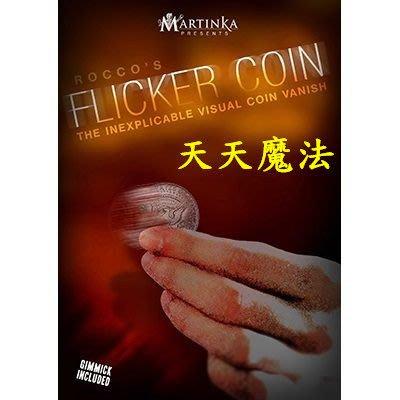 【天天魔法】【S105】正宗原廠道具~Flicker Coin by Rocco(閃爍之幣)(劉謙等大師推薦)