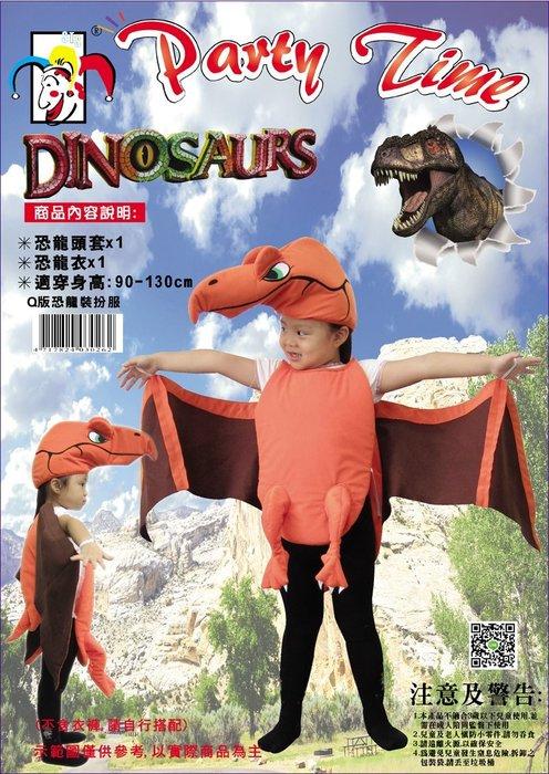 【洋洋小品侏儸紀恐龍裝翼龍裝扮服】聖誕節服裝.萬聖節服裝.舞會表演造型服頭飾帽裝扮服裝道具動物裝扮服
