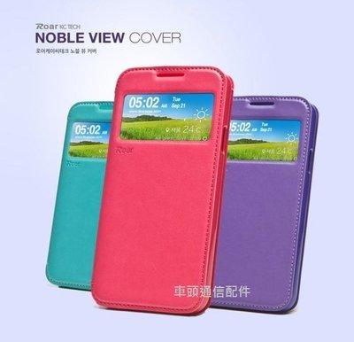 出清【車頭通信配件】~HTC EYE~ 韓國正品 ROAR 視窗磁扣式皮套,另有610/816/820/826