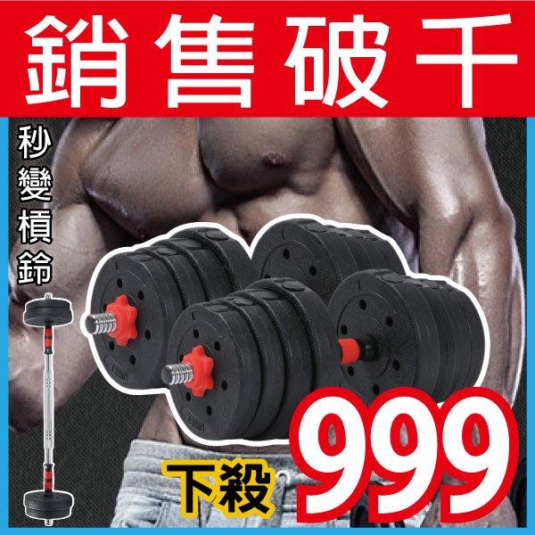 貝斯特 現貨【S1002】30kg環保啞鈴組買就送40公分安全連結桿*手套*護腕 重量訓練 健身器材 槓鈴 啞鈴