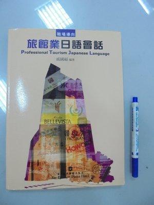 6980銤:A2-2ef☆2005年初版『旅館業日語會話 (附2片光碟)』戚國福《尚昂》