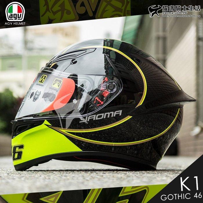 加贈好禮 AGV安全帽 K1 GOTHIC 46 全罩帽 ROSSI 46 羅西 進口帽 耀瑪騎士機車部品
