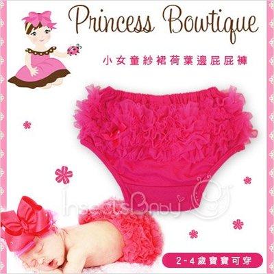 ✿蟲寶寶✿【美國Princess Bowtique】可愛小公主 紗裙荷葉邊屁屁褲 - 桃色 (M/2-4歲適穿)