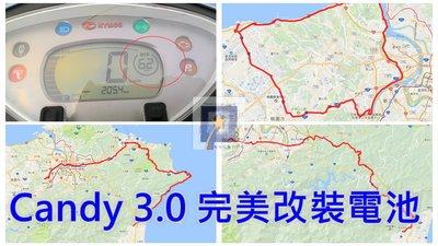 【星海藍動力科技】電動機車-Kymco Candy3.0 增程電池組(不是賣車)