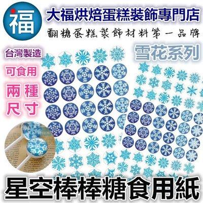 台灣製造【雪花棒棒糖紙模】2.8cm 星球棒棒糖紙模星球棒棒糖模星空棒棒糖模愛素糖星球糖威化紙糯米紙批發惠爾通蛋白粉色膏