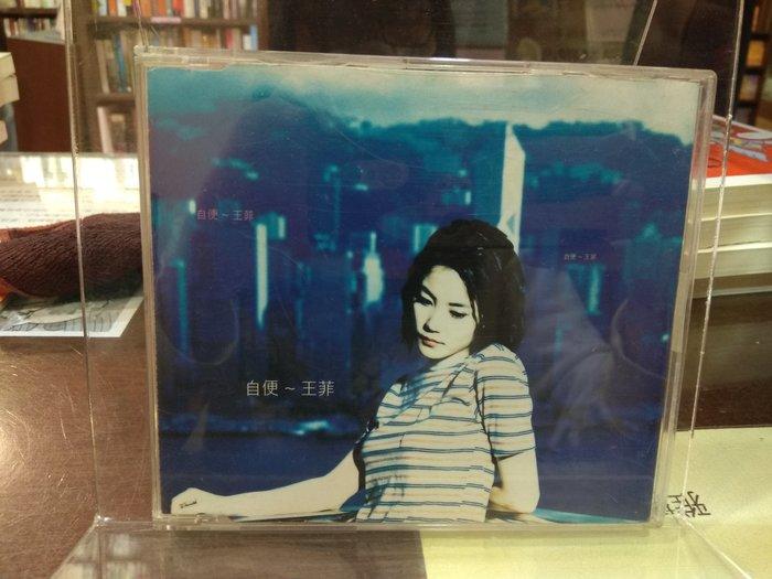 雅博客永安店-- 王菲【自便】正視音樂 (1997年)