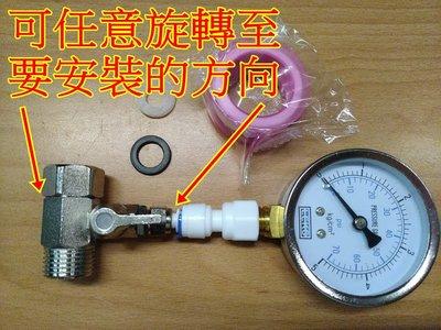 測水壓 試水壓 水壓表 水壓計 試水壓力表 測水壓力錶 自來水水壓 水管室內水壓 大樓水壓力不足 壓力大 測量水壓