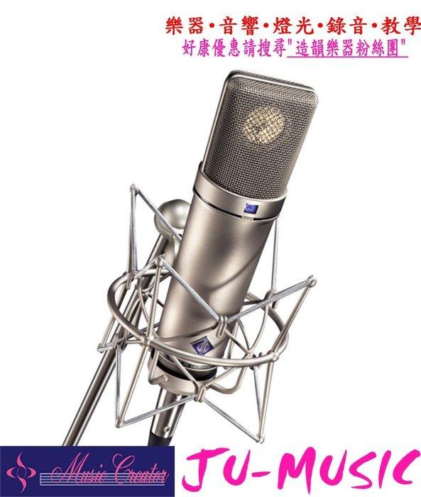 造韻樂器音響-JU-MUSIC- 德國 Neumann U87 AI Studio Set 電容式 麥克風 公司貨