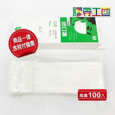 [膠帶王國]雙層紙口罩 美容用口罩 紙質拋棄式口罩一盒46元(100只)一箱100盒(免運-不含聯運費)~ 含稅附發票~