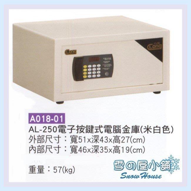 ╭☆雪之屋居家生活館☆╯AA014-01 AL250電子按鍵式電腦金庫/保險箱/保管箱/收納櫃