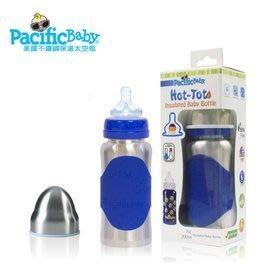 【魔法世界】Pacific Baby 美國不鏽鋼保溫太空瓶7oz (純真藍)【挑戰最長使用10年,耐摔耐用好省錢】