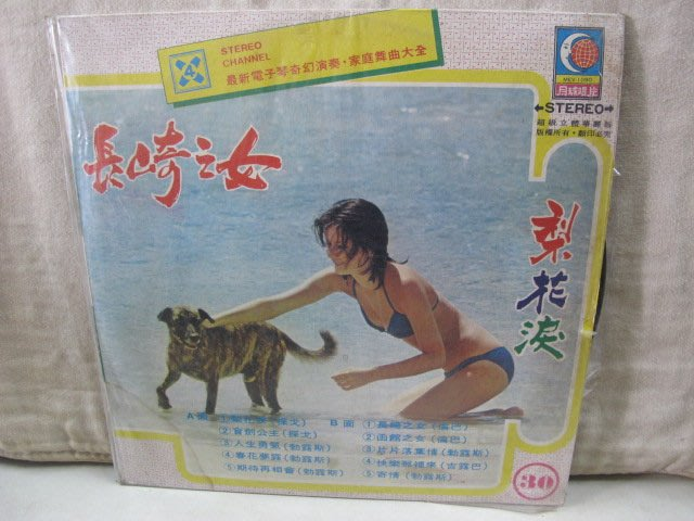 二手舖 NO.3275 黑膠唱片 長崎之女 梨花淚 電子琴演奏 非復刻版 稀少盤