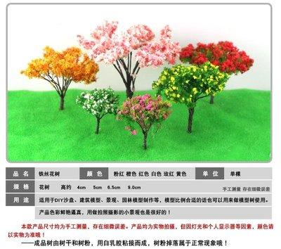 奇奇店-鐵絲樹花樹建築沙盤櫻花模型材料公園別墅社區園林景觀樹模型樹