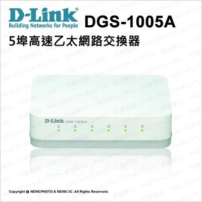 【薪創光華】含稅 友訊 D-Link DGS-1005A 5埠 超高速乙太網路交換器 Hub 集線器 Switch