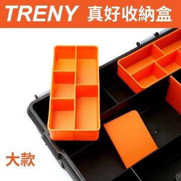 【TRENY直營】TRENY真好收納盒-大 螺絲 文具 電料 零件 分隔分層存放好管理  外殼加厚不易變形 6216