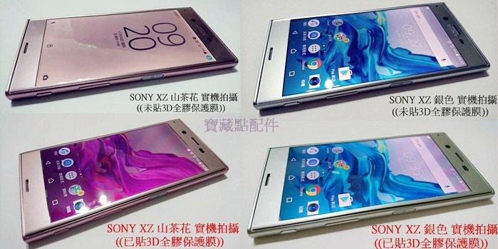 ❤新品上市❤ SONY Xperia XZ/XZS 5.2吋《3D全膠》軟邊 熱賣 滿版 4色現貨