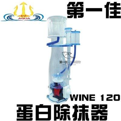 [第一佳 水族寵物]台灣 HC AQUA 水族科技 年度新款DC蛋白 蛋白除抹器/除沫器 省電節能 WINE 120
