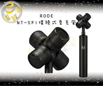 『e電匠倉』RODE NT-SF1 環繞式麥克風 VR 電影 遊戲 3D 音頻 虛擬實境 多聲道 錄音 麥克風