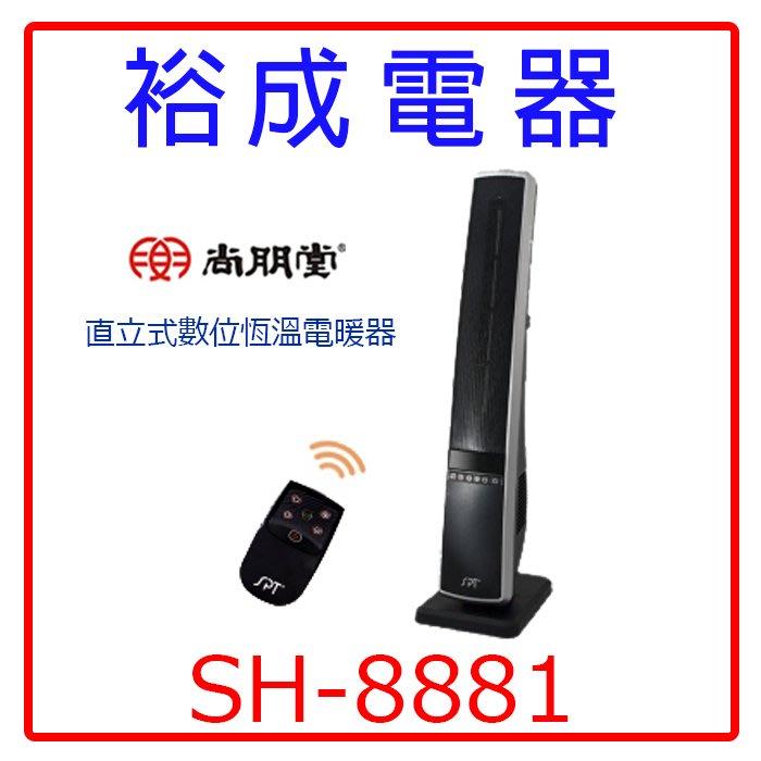 【裕成電器‧冬天搶手商品】尚朋堂直立式數位恆溫電暖器SH-8881 另售KE-05DR KEY-700