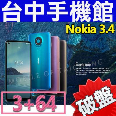 【台中手機館】Nokia 3.4【3G+64G】諾基亞 6.39吋 雙卡雙待 規格 蔡司鏡頭 價格 空機價 公司貨