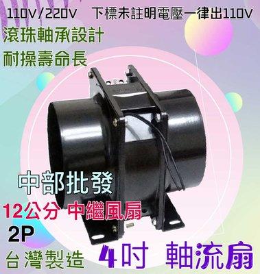 4吋 軸流扇 排風機 抽風機 鼓風機 通風扇 台灣製導風管 通風管 排風管 排煙管 排煙風管 排氣風管 抽風管 油煙管
