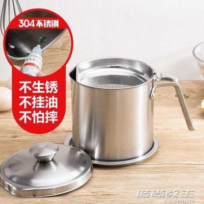 304不銹鋼油壺大號過濾油罐廚房濾油壺帶濾網油罐防漏油瓶DBX