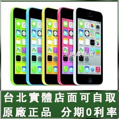 【分期0利率】 送 鋼化膜+行動電源 Apple iPhone 5C 8G  4G 800萬畫素 福利品