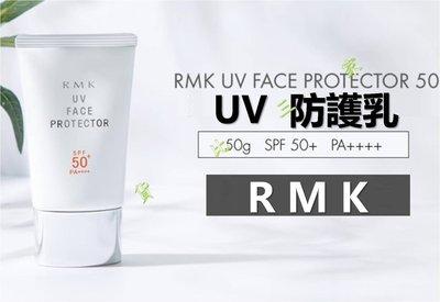 RMK UV 防護乳 保濕 PA++++ SPF50+ 面部 極緻守護 防水 安耐曬 資生堂 防曬專科 紫外線 透明