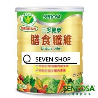 【SEVEN SHOP】【三多 膳食纖維(350g/罐)】天然膳食纖維,純素可用~3瓶免運