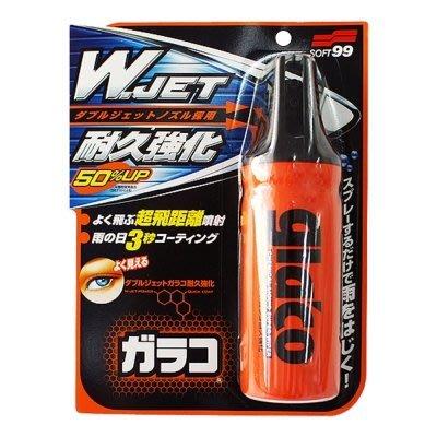 SOFT 99 免雨刷W 耐久強化型 ...