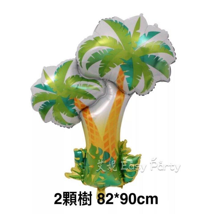 ◎艾妮 EasyParty ◎ 現貨🎈【棕櫚樹氣球】椰子樹氣球 渡假風氣球  西瓜 野餐拍照 仙人掌 出國拍照道具 樹