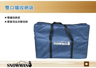   MyRack  SnowMan 雙口爐收納袋 手提袋 UNIFLAME LT裝備袋M U6835